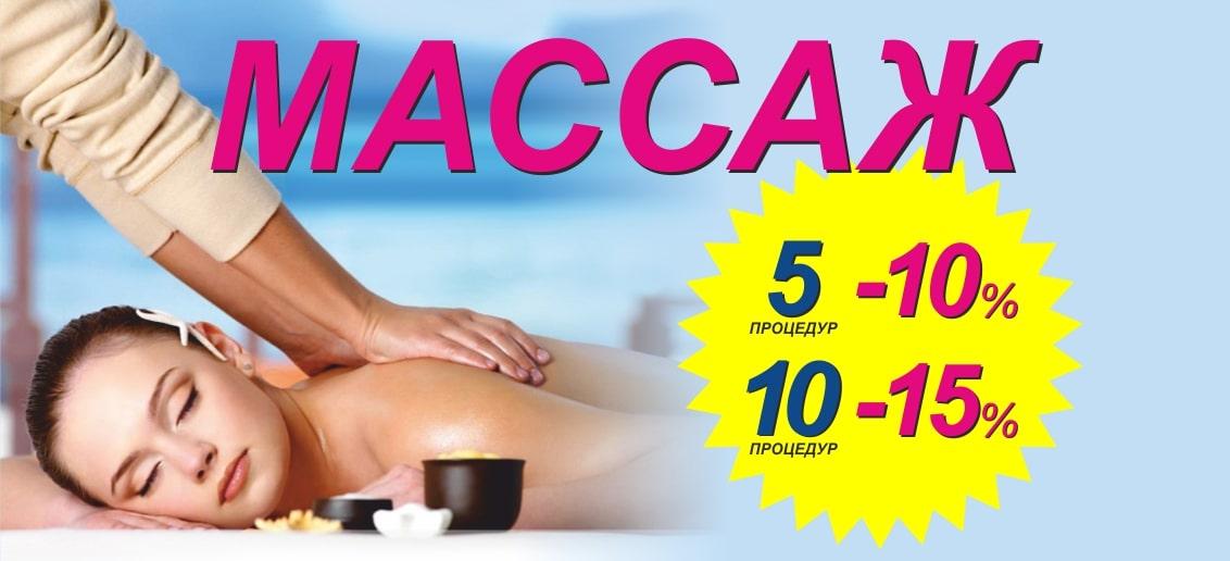 Только до конца марта! Комплекс любого массажа из 5 процедур со скидкой 10%, из 10 процедур – 15%!