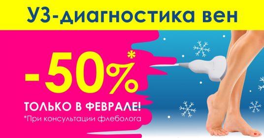 С 1 по 28 февраля! При консультации флеболога получите скидку БЕСПРЕЦЕДЕНТНУЮ 50% на УЗИ вен!