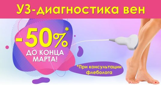До конца марта! При консультации флеболога получите БЕСПРЕЦЕДЕНТНУЮ скидку 50% на УЗИ вен!