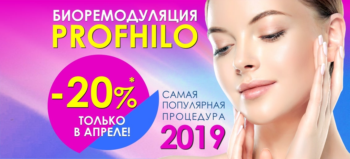 Только до конца апреля! Самая популярная процедура 2019 года! Биоремодуляция Profhilo со скидкой 20% в центре эстетической медицины «ТОНУС ПРЕМИУМ»!