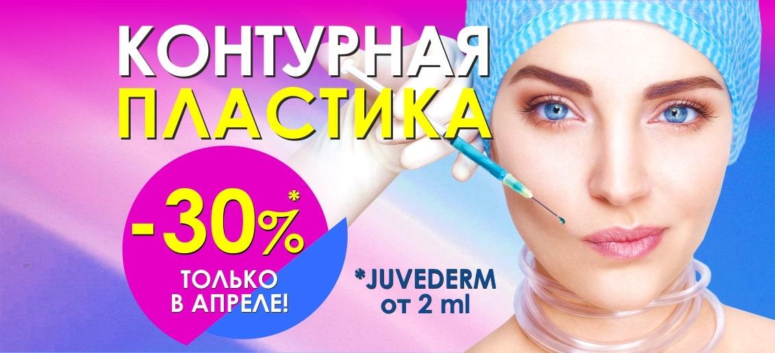 Весна – пора обновлений! Только в апреле скидка 30% на контурную пластику в центре эстетической медицины «ТОНУС ПРЕМИУМ»!*