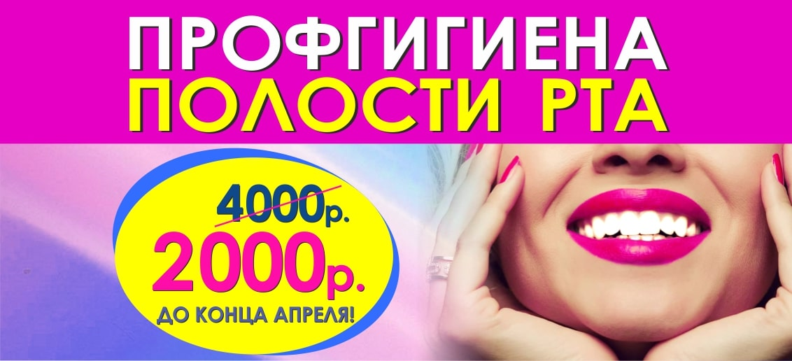 С 1 по 30 апреля профгигиена полости рта всего за 2000 рублей! Улыбайся уверенно!