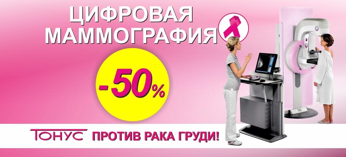 «ТОНУС ПРЕМИУМ» против рака груди! Только с 1 по 31 октября! Скидка 50% на цифровую маммографию. Пройди обследование вовремя!