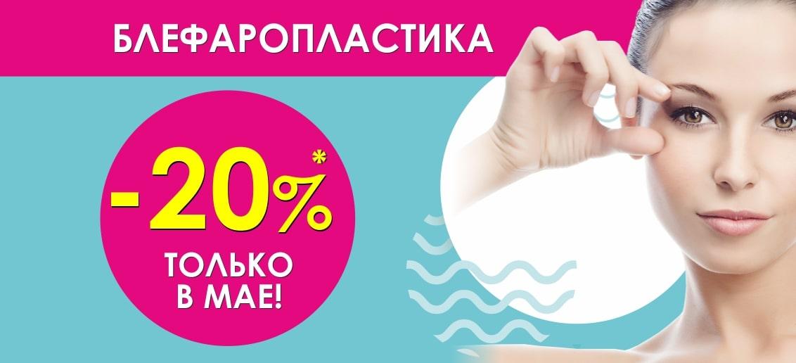 Только в мае хирургическая блефаропластика с БЕСПРЕЦЕДЕНТНОЙ скидкой 20%!