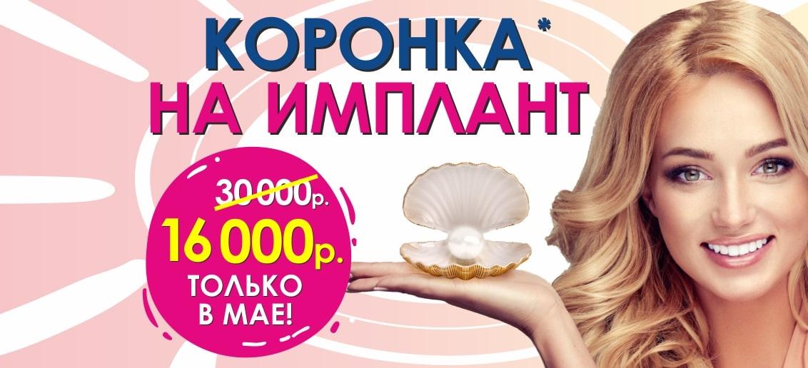 С 1 по 31 мая! «ТОНУС ПРЕМИУМ» делает своим пациентам ВЫГОДНОЕ предложение - коронка на имплант всего за 16 000 рублей!
