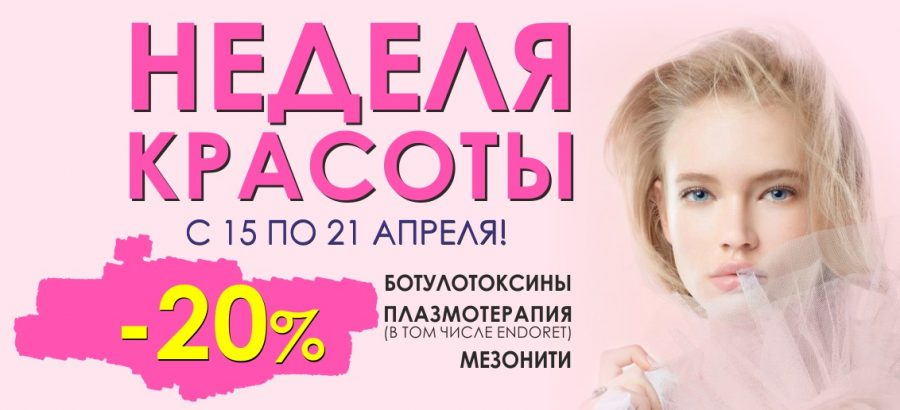 Неделя красоты с 15 по 21 апреля! Скидка 20% на самые эффективные процедуры по омоложению лица!