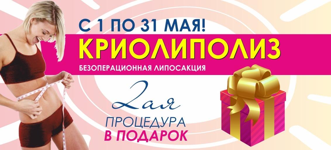 Акция продолжается! С 1 по 31 мая в центре эстетической медицины «ТОНУС ПРЕМИУМ» вторая процедура криолиполиза в подарок!