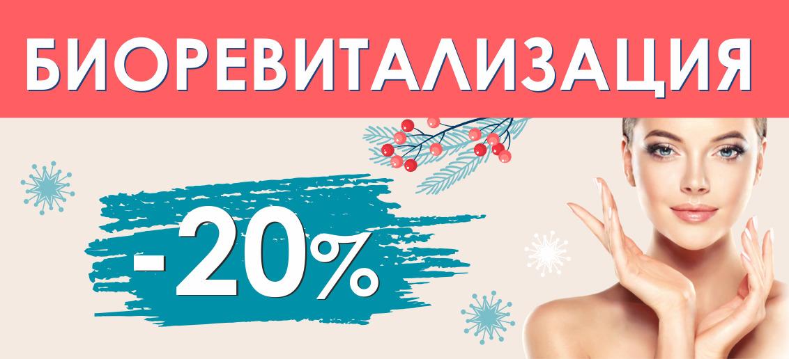 С 1 по 31 января! Биоревитализация со скидкой 20%! «ТОНУС ПРЕМИУМ» - стать красивой легко!