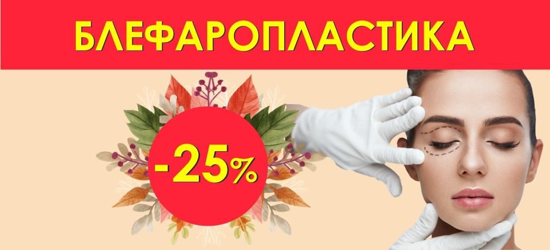 Только в сентябре! Блефаропластика со скидкой 25%!