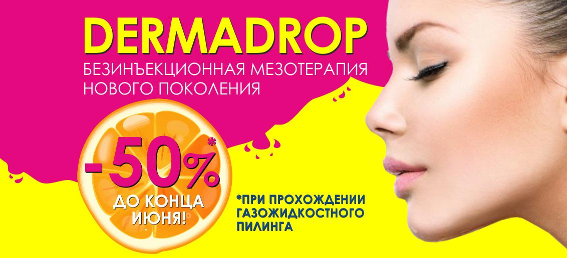 Только до конца июня пройдите процедуру газожидкостного пилинга и получите скидку 50% на безинъекционную мезотерапию нового поколения - Dermadrop!