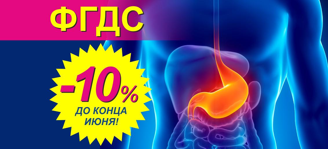 С 1 по 30 июня ТОНУС ПРЕМИУМ предлагает пройти Фиброгастродуоденоскопию (ФГДС) со скидкой 10%!