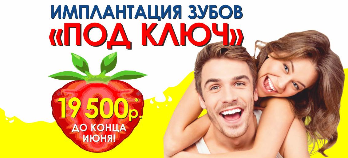 Акция продолжается! До конца июня установка импланта «ПОД КЛЮЧ» всего за 19 500 рублей!