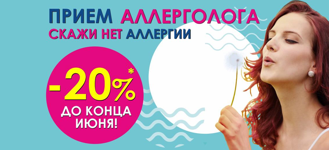 Только в июне! Скидка 20% на консультацию аллерголога в центре лучевой диагностики и эндоскопической хирургии «ТОНУС ПРЕМИУМ»!