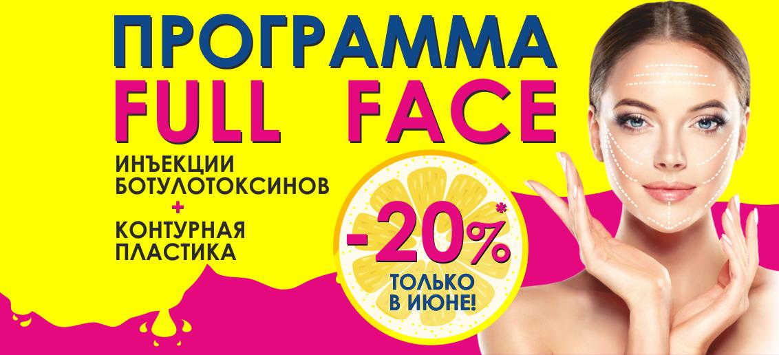 Только до конца июня «ТОНУС ПРЕМИУМ» дарит уникальную возможность совершить преображение с комплексом «Full Face» со скидкой 20%!
