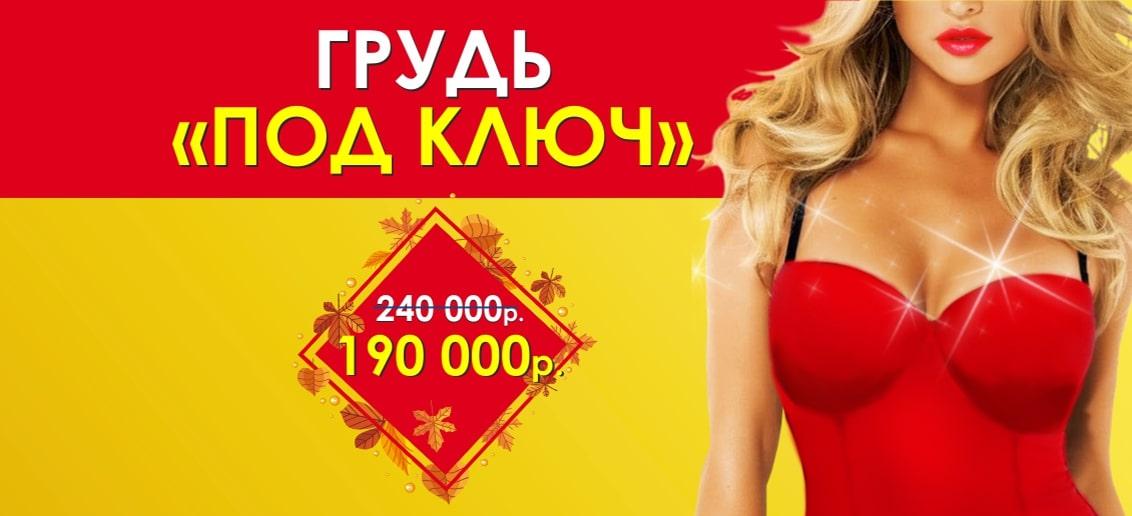 Только в октябре! БЕСПРЕЦЕДЕНТНАЯ акция - грудь «ПОД КЛЮЧ» всего за 190 000 рублей!