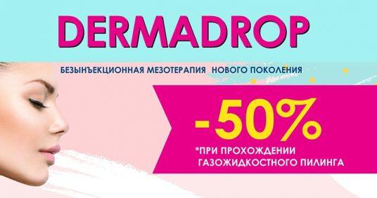 Только до конца июля пройдите процедуру газожидкостного пилинга и получите скидку 50% на безинъекционную мезотерапию нового поколения – Dermadrop!