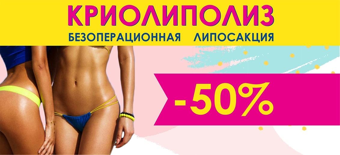 1 по 31 июля в «ТОНУС ПРЕМИУМ» БЕСПРЕЦЕДЕНТНОЕ ПРЕДЛОЖЕНИЕ: криолиполиз со скидкой 50%!