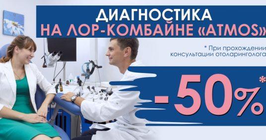 С 1 по 30 ноября скидка 50% на исследование на ЛОР-комбайне при консультации отоларинголога