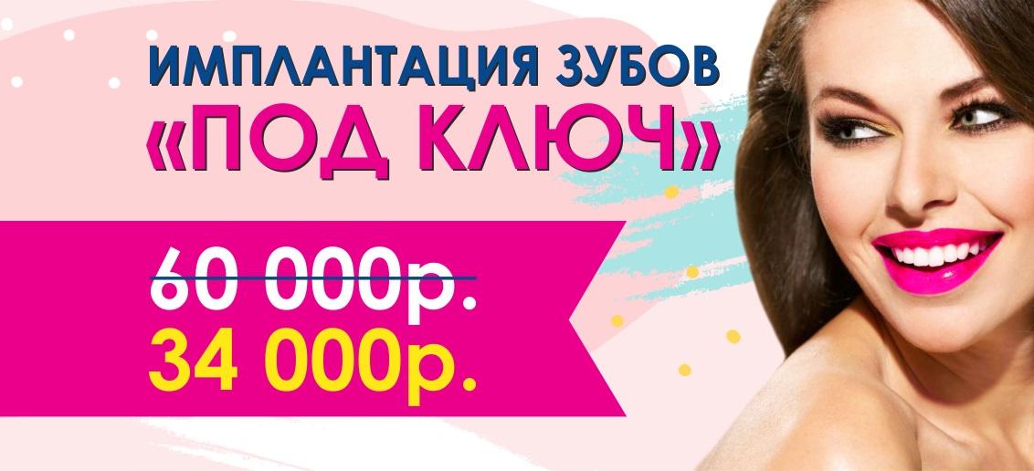С 1 по 31 июля в стоматологии «ТОНУС ПРЕМИУМ» установка импланта «ПОД КЛЮЧ» всего за 34 000 рублей вместо 60000 руб.!