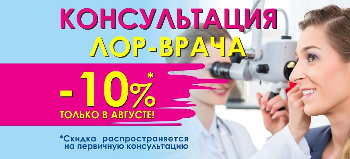 Только до конца августа первичная консультация ЛОРа со скидкой 10%!