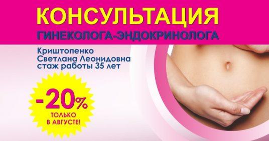 Только до конца августа консультация гинеколога-эндокринолога со скидкой 20%!
