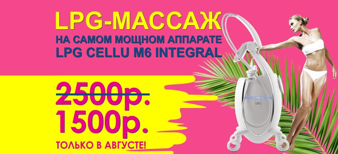 Только до конца августа! LPG-массаж всего за 1 500 рублей вместо 2 500!