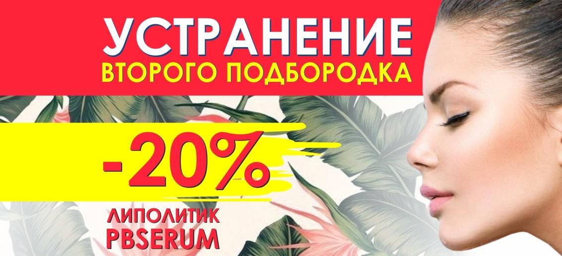 Только до конца августа скидка 20% на устранение второго подбородка с помощью липолитческого коктейля PBSerum!