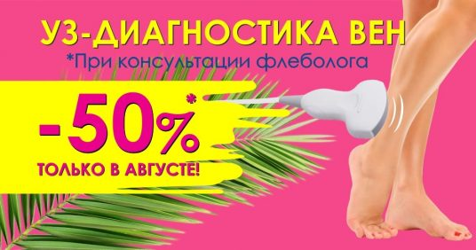 До конца августа при консультации флеболога получите БЕСПРЕЦЕДЕНТНУЮ скидку 50% на УЗИ вен!