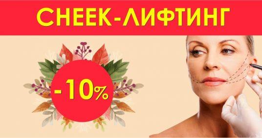 С 1 по 30 сентября Cheеk-лифтинг со скидкой 10%!