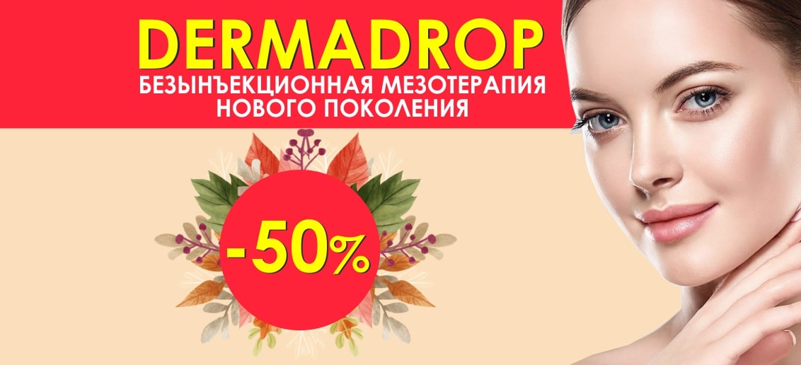 Отличное предложение! Комплекс «Чистая кожа»: скидка 50% на безынъекционную мезотерапию Dermadrop при прохождении ультразвуковой чистки!