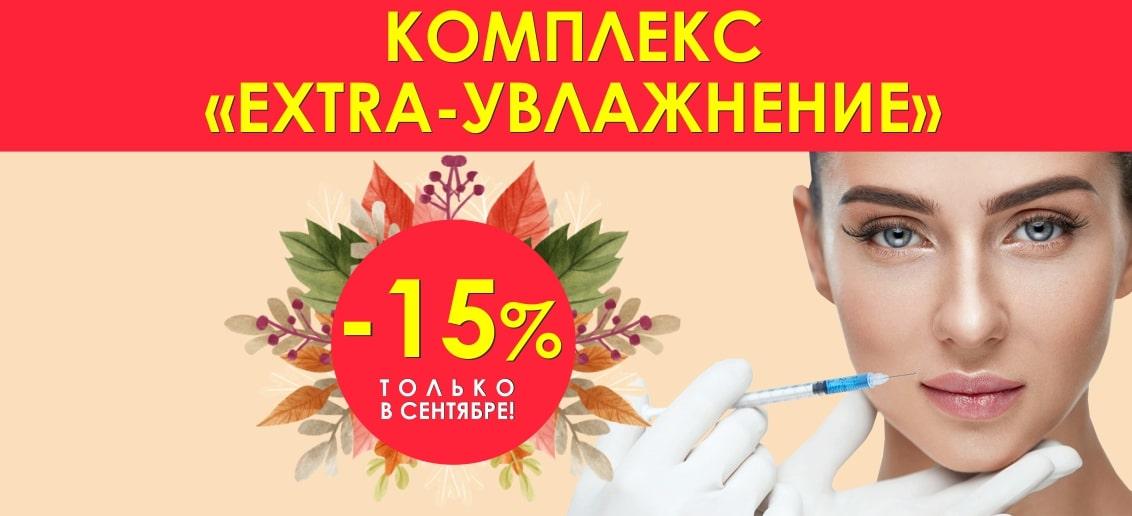 Только в сентябре! Комплекс процедур «Extra-увлажнение» со скидкой 15%!