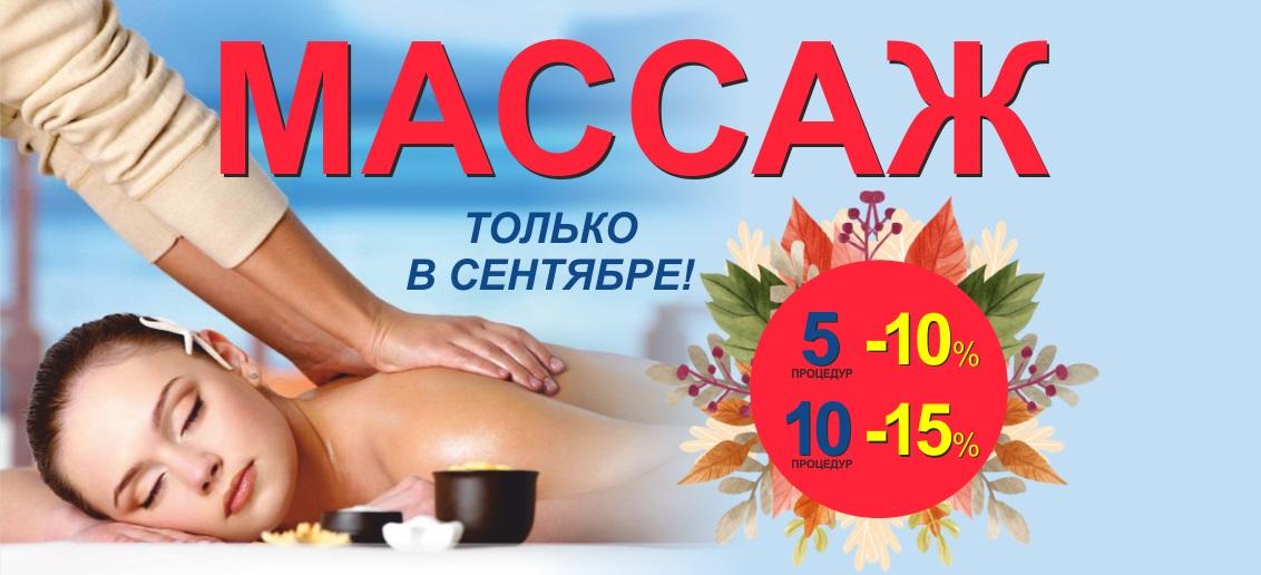 До конца сентября комплекс любого ручного массажа из 5 процедур со скидкой 10%, из 10 процедур – 15%!