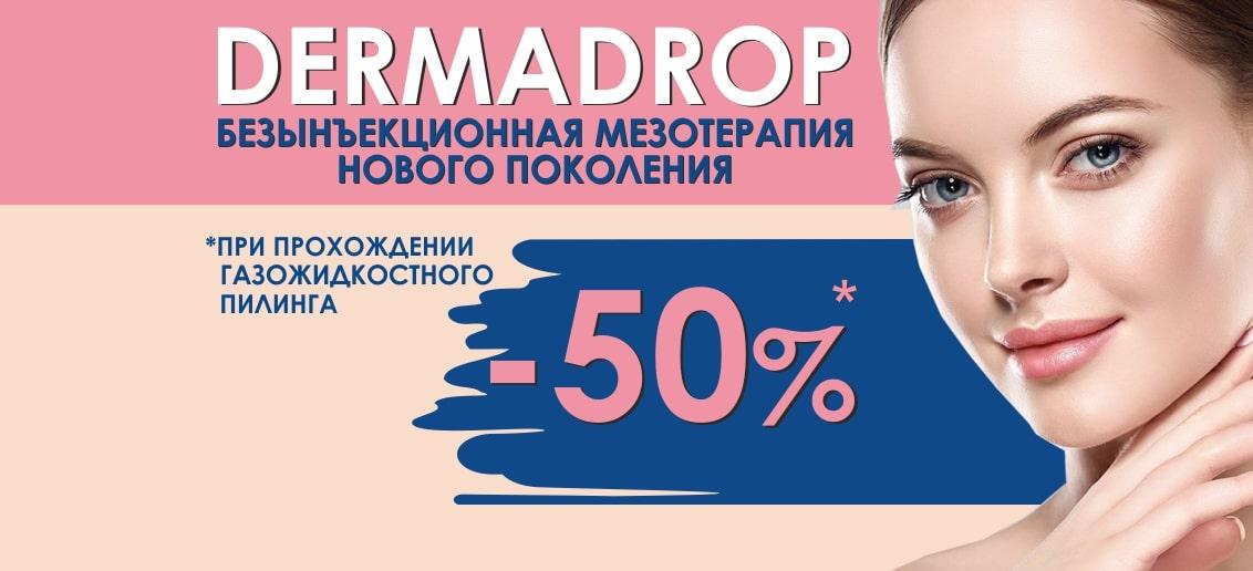 НЕВЕРОЯТНОЕ ПРЕДЛОЖЕНИЕ! Только до конца ноября скидка 50% на ультрасовременную безынъекционную мезотерапию Dermadrop при прохождении газожидкостного пилинга!