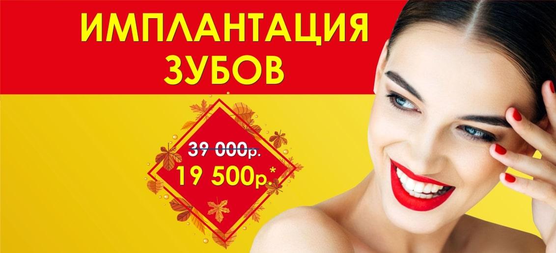 Установка импланта со скидкой 50%! Всего за 19 500 рублей вместо 39 000!