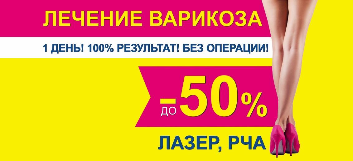 Только до конца сентября скидки до 50% на лечение варикоза!*
