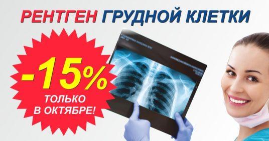 Только до конца октября! Скидка 15% на рентген грудной клетки (флюорографию)!