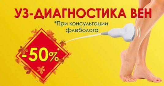 Акция продлена до конца октября! При консультации флеболога получите БЕСПРЕЦЕДЕНТНУЮ скидку 50% на УЗИ вен!