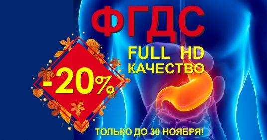 Только до конца ноября фиброгастродуоденоскопия (ФГДС Full HD) со скидкой 20%!