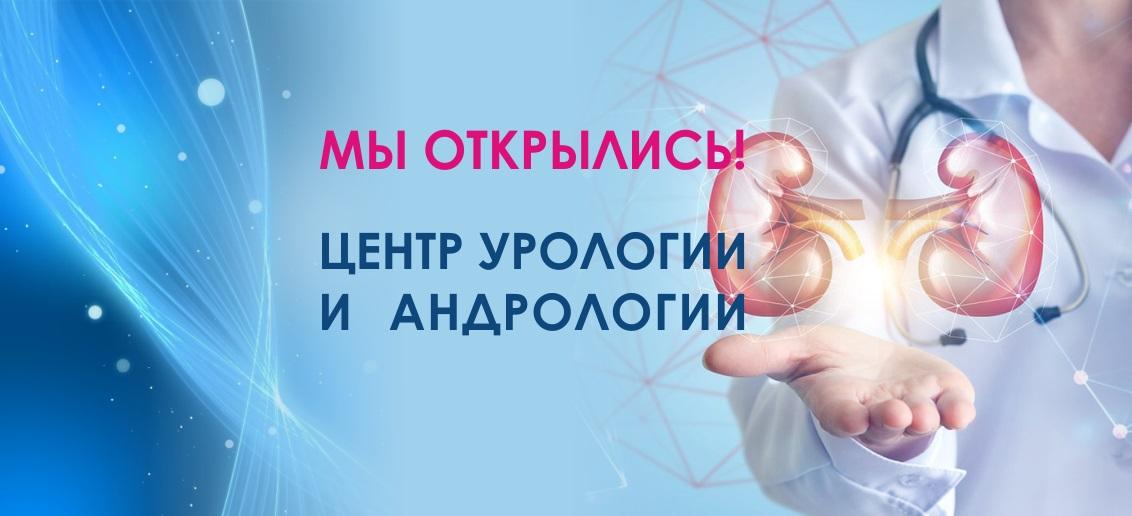 7 октября на базе клиники «ТОНУС ПРЕМИУМ» открылся ультрасовременный Центр урологии и андрологии!
