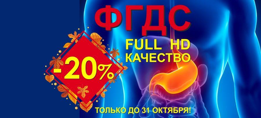 Только до конца октября фиброгастродуоденоскопия (ФГДС Full HD) со скидкой 20%!