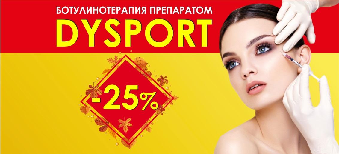 Только до 31 октября! НЕВЕРОЯТНОЕ предложение: устранение мимических морщин с помощью препарата Dysport со скидкой 25%!