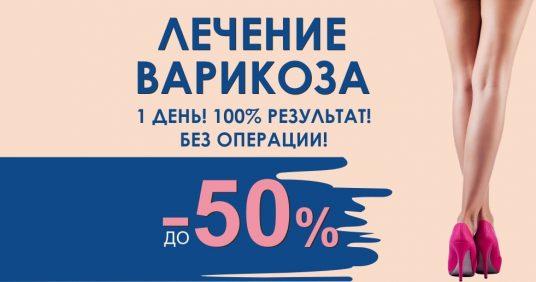 Только до конца ноября! Скидки до 50% на лечение варикоза!*