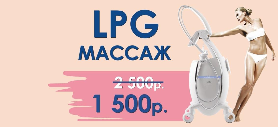 По многочисленным просьбам акция продлевается до конца ноября! LPG-массаж всего за 1 500 рублей вместо 2 500!