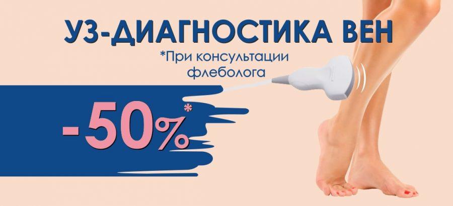 Акция продлена до конца ноября! При консультации флеболога получите БЕСПРЕЦЕДЕНТНУЮ скидку 50% на УЗИ вен!