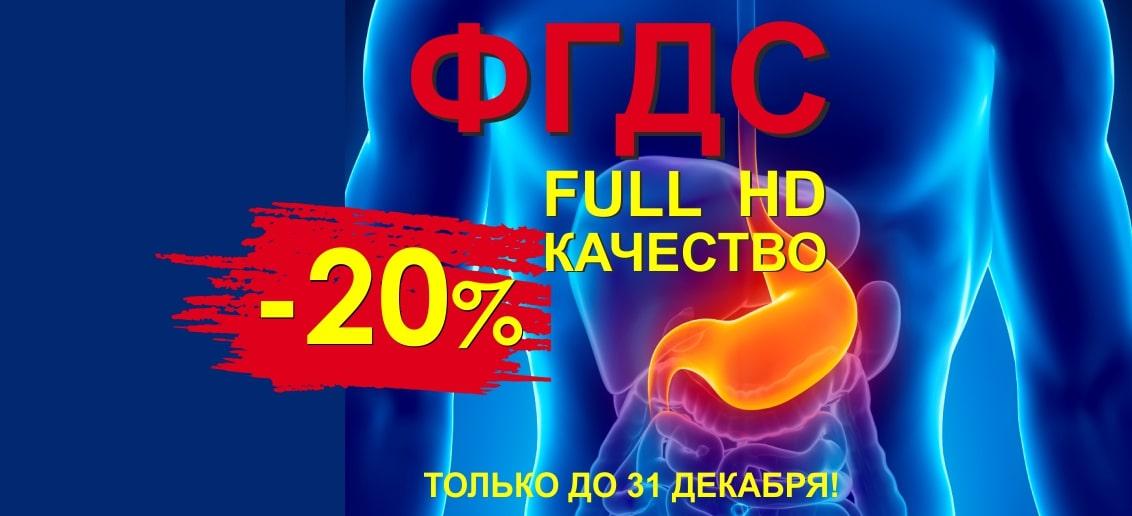 Только до конца декабря фиброгастродуоденоскопия (ФГДС Full HD) со скидкой 20%!
