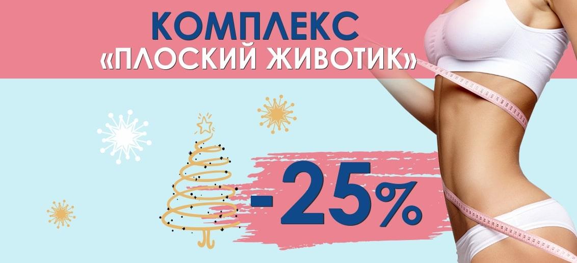 С 1 по 31 декабря! Комплекс процедур «Плоский животик» со скидкой 25%!