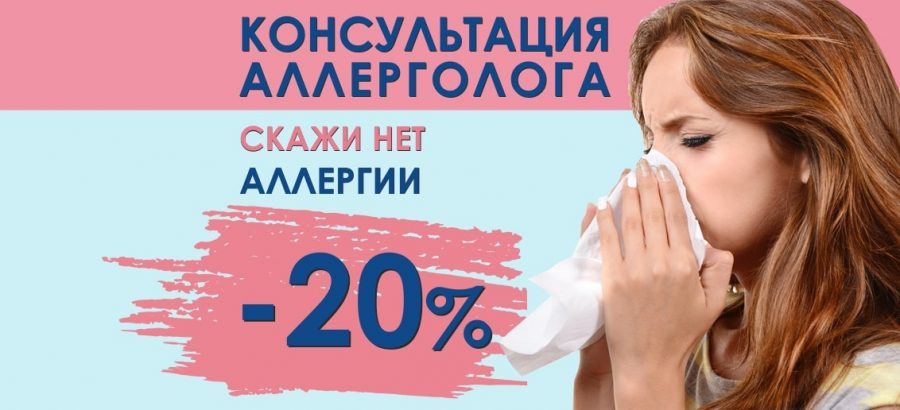 Только в декабре! Скидка 20% на первичную консультацию аллерголога!