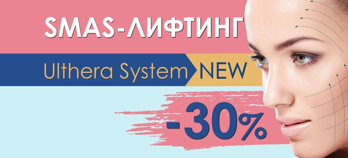Только до конца декабря уникальный метод безоперационной подтяжки SMAS-лифтинг на аппарате Ulthera System со скидкой 30%!
