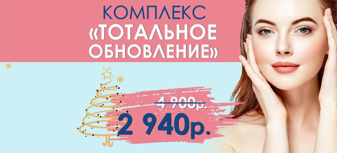 Только в декабре! «Тотальное обновление» с БЕСПРЕЦЕДЕНТНОЙ скидкой 40%! Три процедуры за 2 940 рублей вместо 4 900!