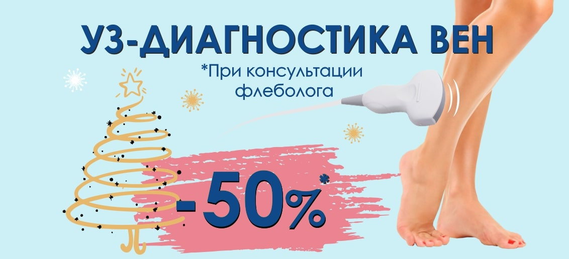 Акция продлена до конца декабря! При консультации флеболога получите БЕСПРЕЦЕДЕНТНУЮ скидку 50% на УЗИ вен!